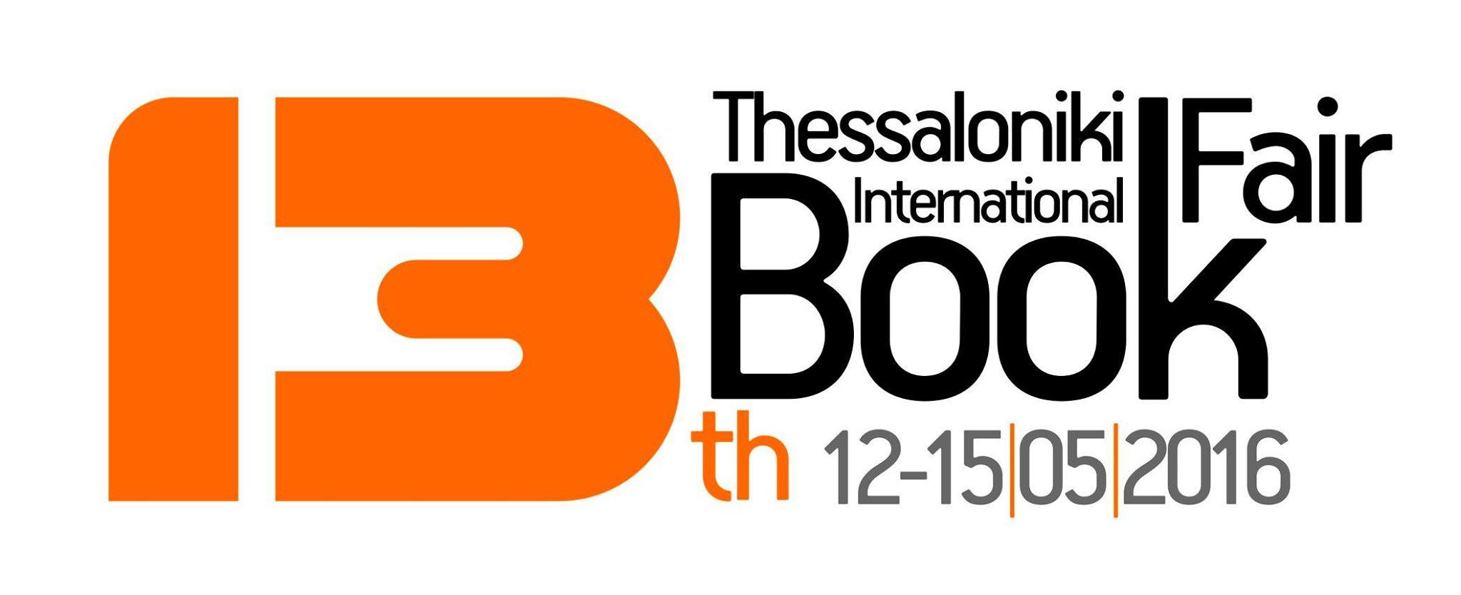 international book fair thessaloniki